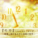 ミヒャエルエンデ『モモ』*登場人物の生き方と「時間」の哲学