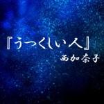 西加奈子『うつくしい人』*「重く苦しい」感情に共感できる一冊