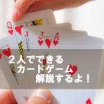 お酒を片手に2人で遊べる!4つのカードゲームのルール解説