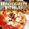 中目黒の世界一ピザ☆「ダ・イーサ」は平日ランチが安くてお得!