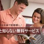 読書好きなら図書館へ!意外と知らない魅力&無料サービス