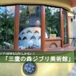 三鷹の森ジブリ美術館*大人も満足できるポイント&限定お土産