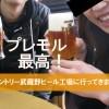 出来立てビールが試飲無料!サントリー武蔵野工場見学がアツい!