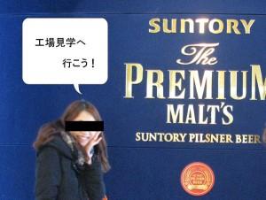 suntory-factory13