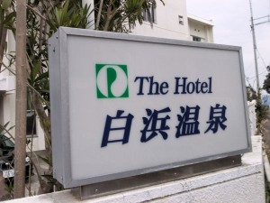 hotel-shirahama1