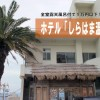 露天風呂付客室なのに安すぎる!和歌山「ホテルしらはま温泉」