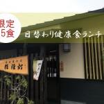 限定15食の日替わりランチ!松山の健康食茶房「ほほ灯」