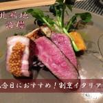 夫婦で記念日に訪れたい割烹イタリアン☆北新地『海櫻』でランチ