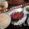 牛タン・麦飯・とろろの素敵コスパ☆「ねぎし」へ行ってきました