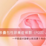 多嚢包性卵巣(PCOS)とは?不妊症の診断と妊活歴1年の思い