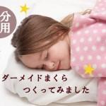 眠りの質が向上!ピロースタンドのオーダーメイド枕を作ってみた
