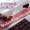 節約バレンタイン☆材料3つでできる手作りチョコスイーツ