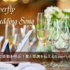 結婚式に感動を呼ぶ!愛と感謝を伝えるSuperflyの曲7選