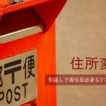 郵便・免許・金融の住所変更*引越しで最低限必要な3つの手続き