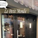 人気店☆府中「ル・プチモンド」の手作りパンが美味しすぎる!