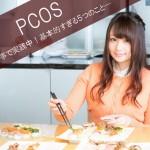 毎日の食事で実践中!PCOSのための基本的すぎる5つの習慣
