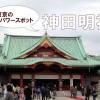 屋上庭園でお花見も!東京のパワースポット「神田明神」