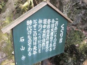 temple-ishiyama4