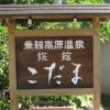 乳白色の貸切露天に1万円で宿泊!信州乗鞍高原の旅館「こだま」