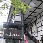青森県嶽温泉「山のホテル」*熊肉・鹿肉・マタギ飯を味わおう