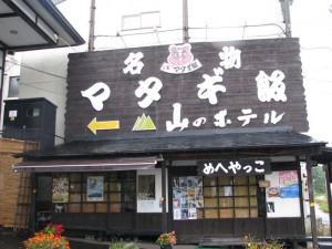 hotel-yamano2