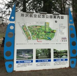 park-tokorozawa2