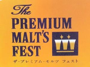 premal-fest3