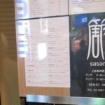 仙川「簓(ささら)」*日本酒にぴったりの創作和食が美味!