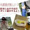 お酒好き夫婦必見!見学&試飲ができるスポット3選【関東】