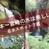 レンタカーでおでかけ!熊本~宮崎の水源・名水スポット3選