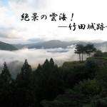 絶景の竹田城跡!雲海を見るポイントとおすすめ宿を紹介するよ