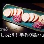鶏胸肉がしっとり!おつまみやお弁当にも!ハーブ香る手作りハム