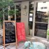 三鷹の北欧風カフェ「ハイ・ファミリア」でゆったりティータイム
