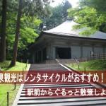 平泉観光はレンタサイクルで!中尊寺・毛越寺を巡るモデルコース