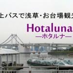 宇宙船みたいな水上バス「ホタルナ」で浅草~お台場へ行こう!