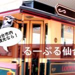 仙台市内観光バス「るーぷる仙台」!初めてなら行くべきスポット3つ
