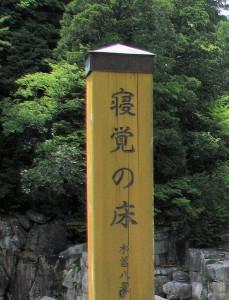 nezame-no-toko2