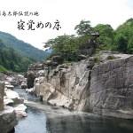 長野県『寝覚めの床』*巨大な岩と川の絶景!浦島太郎伝説の地へ