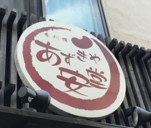 azukiya-ando3