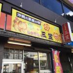 沖縄の郷土料理が激安!地元民も愛する大衆食堂「三笠」
