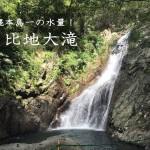 沖縄本島一の滝!国頭村「比地大滝」トレッキングに妊婦が挑戦!