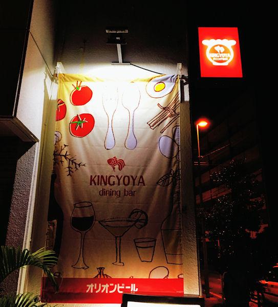 kingyoya2
