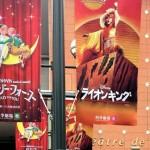 初めてでも面白い!劇団四季を8つ見た私のおすすめランキング!