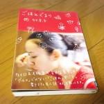 西加奈子『ごはんぐるり』を読後私にとってのごはんを考えてみた