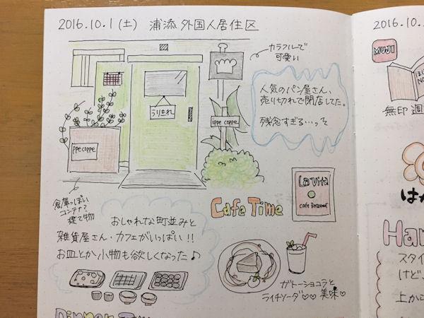 muji-note4