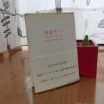 リリーフランキー『東京タワー』をオカンになる今、再読した感想