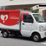 ヨシケイのプチママを沖縄でお試ししてみた*メニューと料金は?