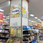 沖縄のお土産はスーパーで!メインプレイスサンエーは配送OK!