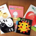 赤ちゃんの絵本はいつから?初めての読み聞かせにおすすめの5冊