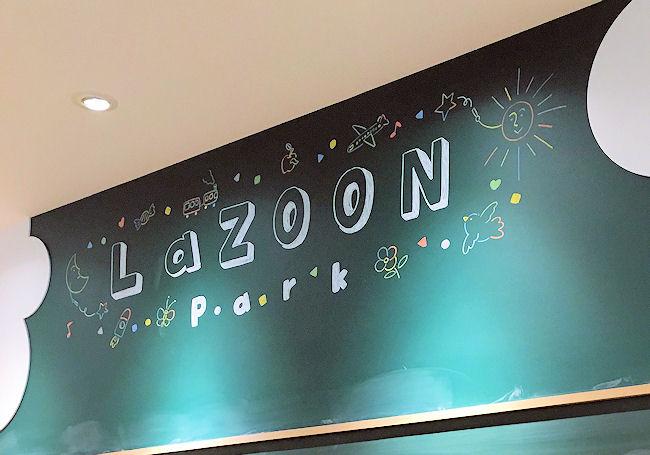 ラゾーナ川崎の無料キッズスペースは5Fラズーンと赤ちゃん本舗へ!